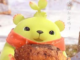 【萌芽熊】我喜歡冬天里的烤紅薯、火鍋和你。