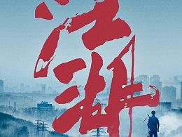 电影《一个人的江湖》定档海报