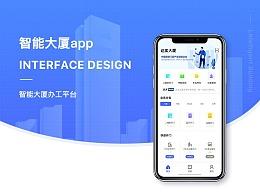 智能大厦app