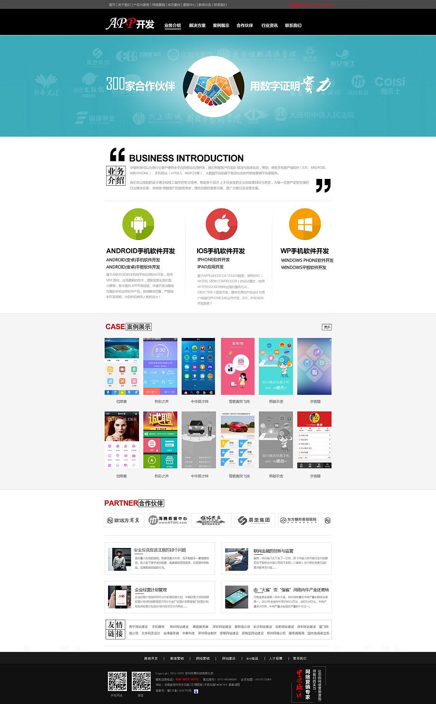 华攀科技app网页页展示|Banner/栏目图|广告|华中山名片设计图片
