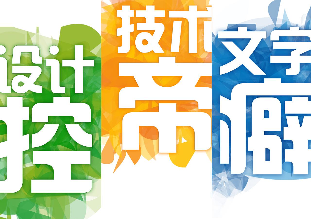 网站社团招新海报