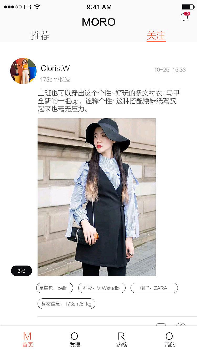 moro服装app部分设计图片