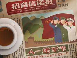 《设计师成长记》-插画-建军节