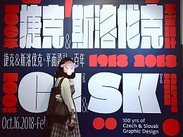 捷克 斯洛伐克 展览