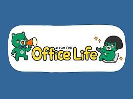哎呦熊office life日常篇