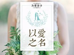 以爱的名义做设计—浪漫婚礼策划师必备手册