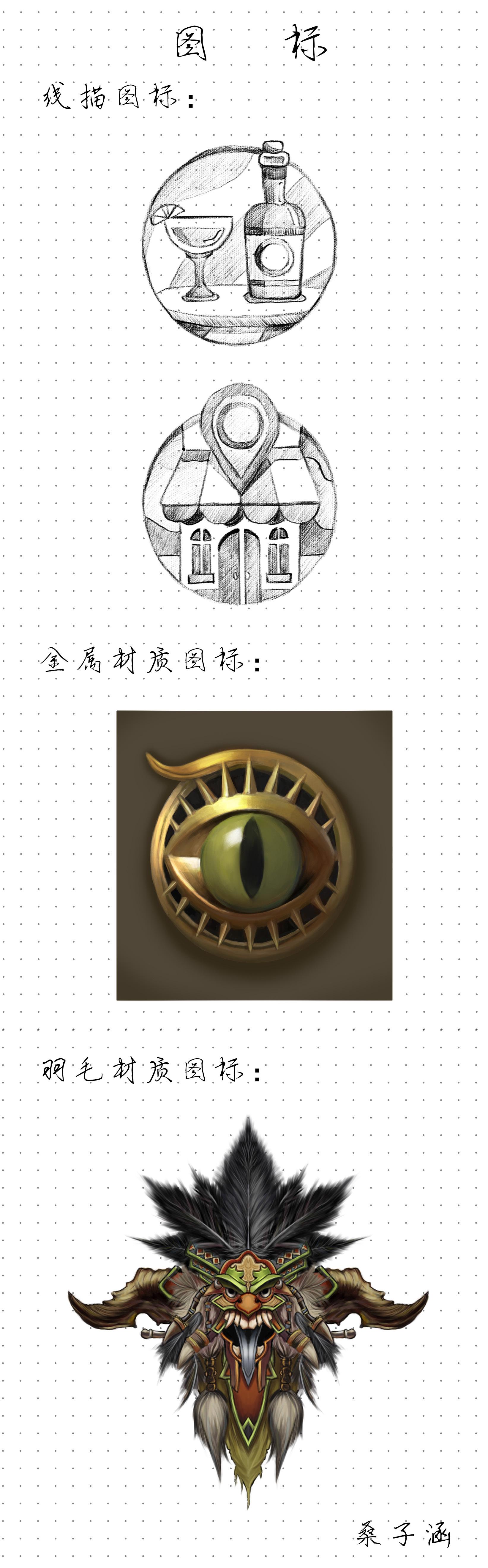 手绘icon