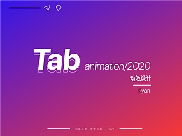 Tab animation-动效设计