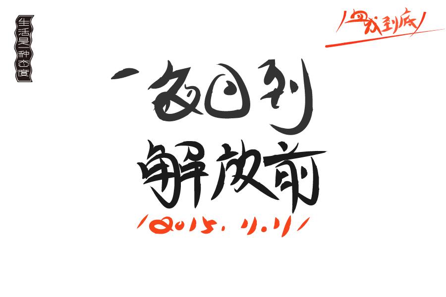 双十一之心情字体图片