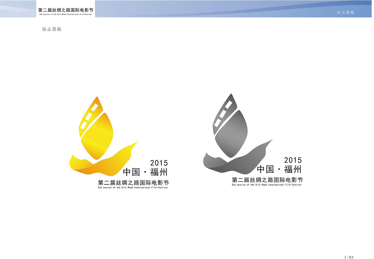 第二届丝绸之路 国际电影节(福州)图片