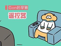 【动画×Gon的旱獭】总是在找东西的时候突然眼瞎