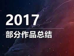2017年下半年部分活动总结