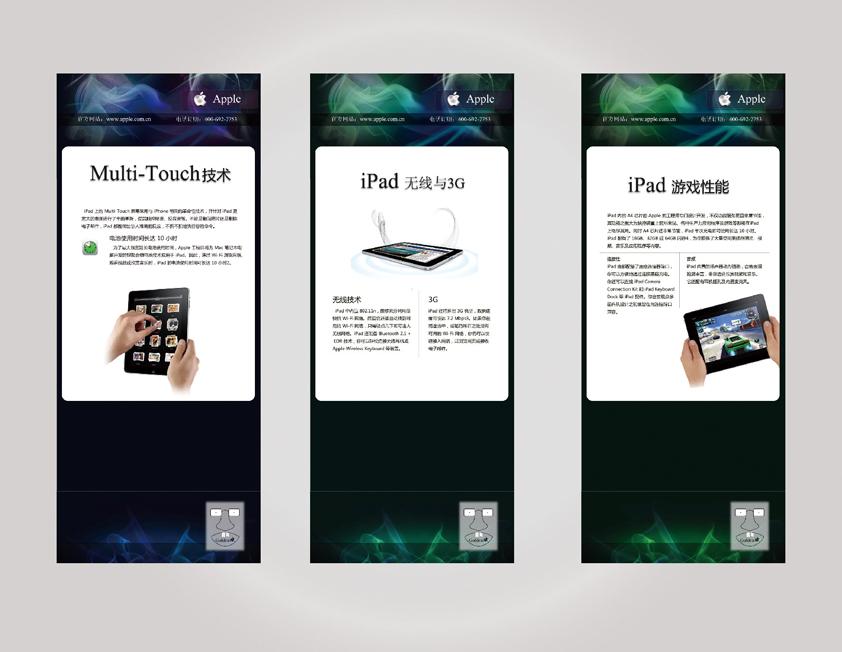 ipad展板设计图片