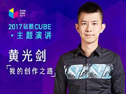 [2017 Cube Talk主题演讲] 黄光剑:我的创作之路