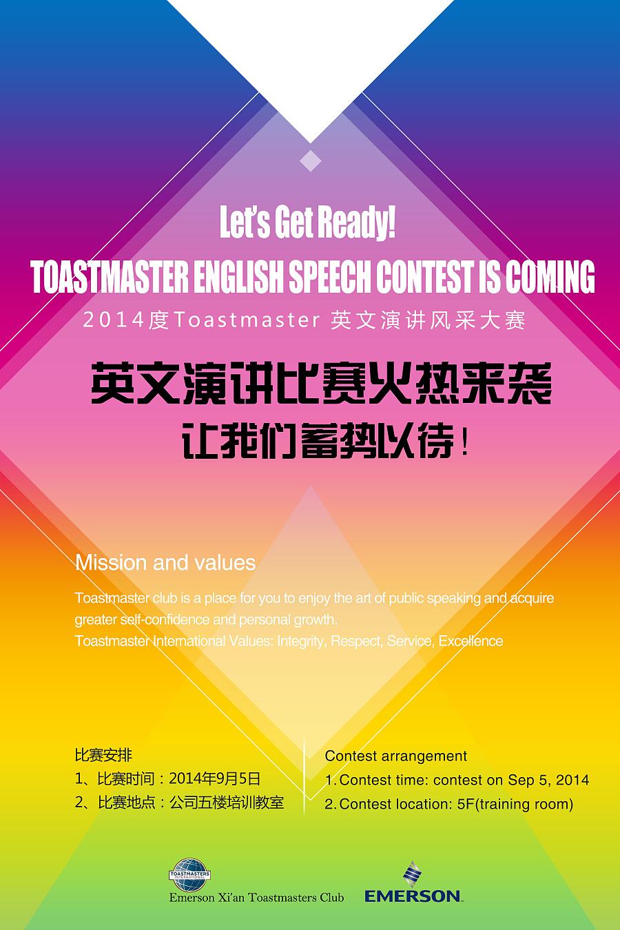 英语演讲海报