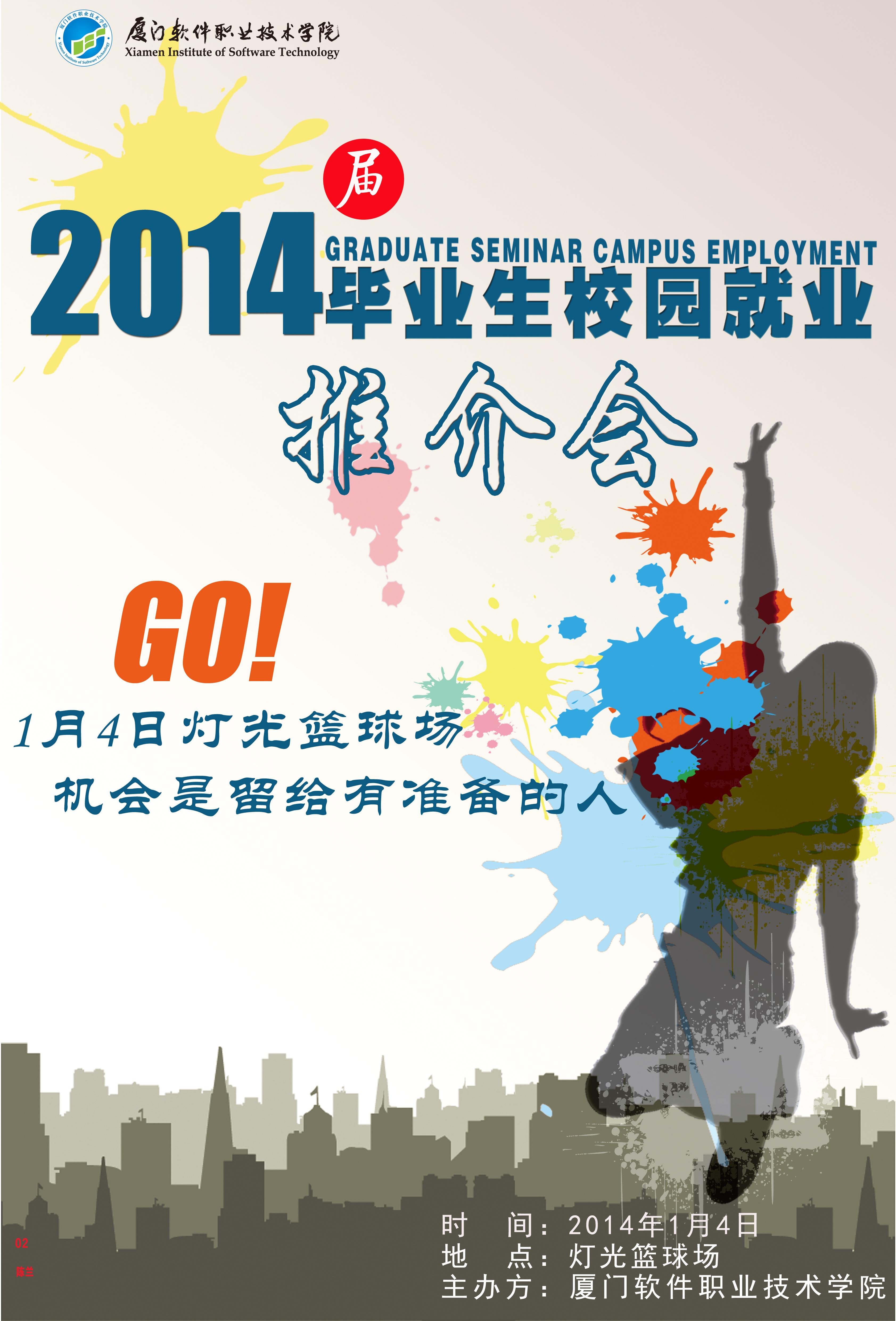 大一期末作业,大学生毕业推介会|平面|海报|霜湘湘