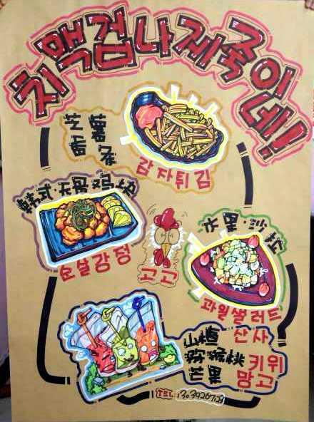 幼儿园食谱pop海报