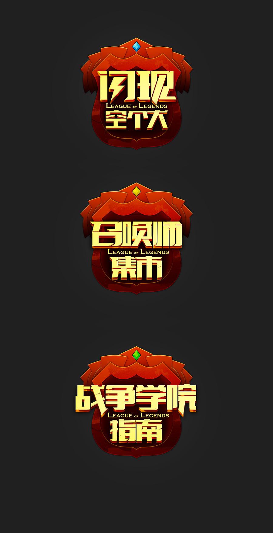 栏目logo设计,字体设计!|字体/字形|平面|77095859