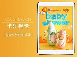 母婴类目专题海报