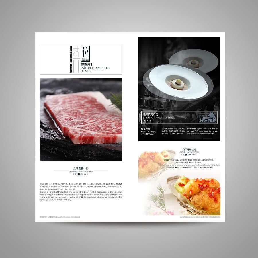 粤菜菜单设计