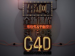 C4D学习 立体字