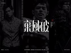 字体设计 | 12月 | Jay Chou