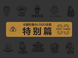 Afly | 卡通形象&LOGO合集(特别篇)