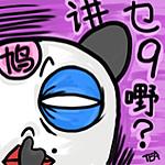 眼镜熊猫粤语表情系列图片
