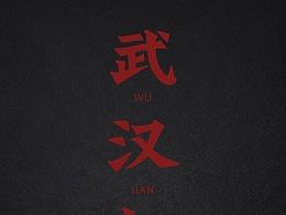 武汉加油 中国加油 常州加油 字体设计