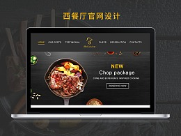 西餐厅网页