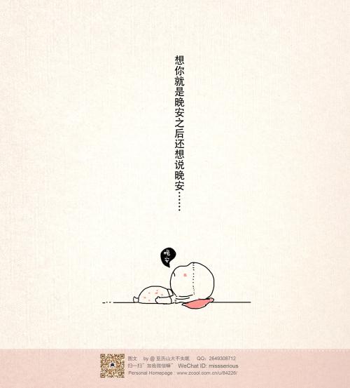 2013山大漫画集 短篇/四格动漫 漫画 亚历山大漫画蜀黍坏图片