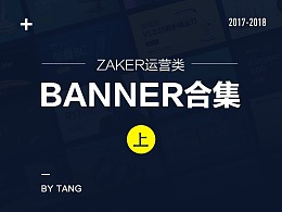 2017-2018 BANNER设计合集
