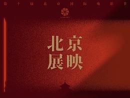 第7——10届北京国际电影节视觉营销整合