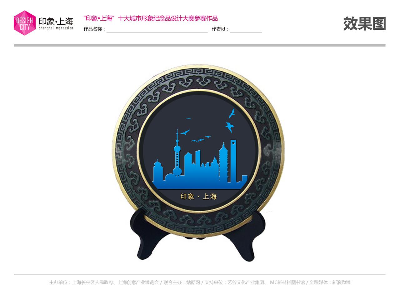 """正在参与:""""印象上海""""十大城市形象纪念品设计大赛图片"""