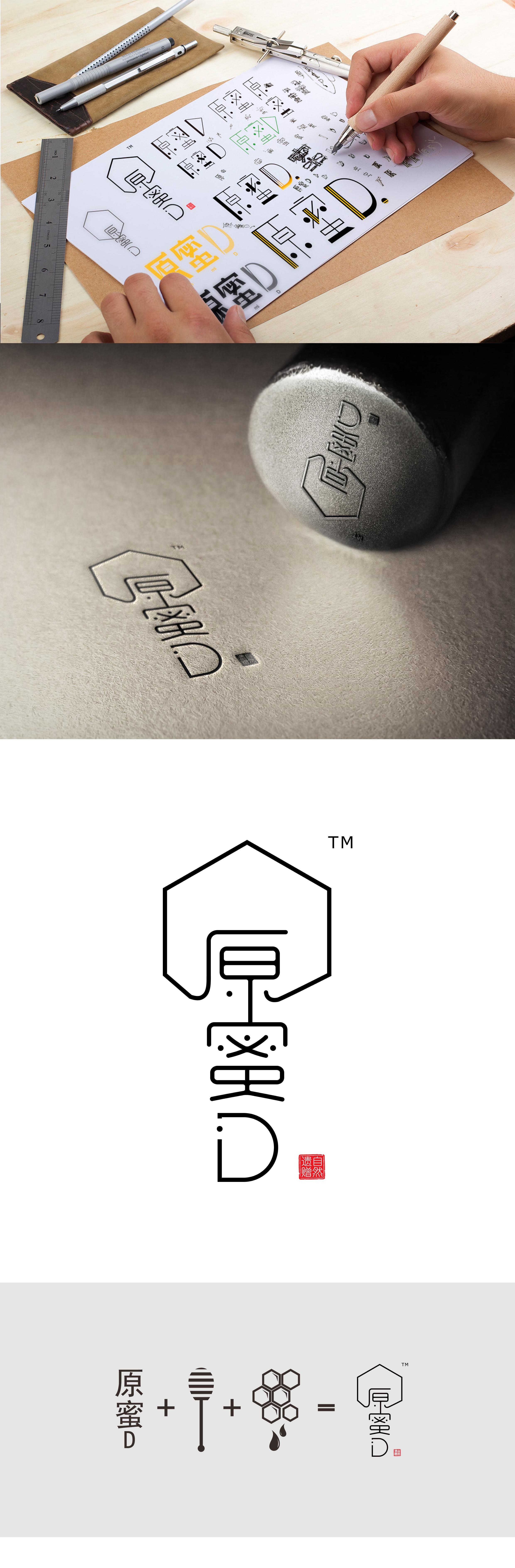 原蜜d-蜂蜜logo设计方案|平面|标志|owen欧文 - 原创图片