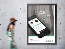 OPPO品牌设计复盘