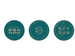 水饺VI形象设计