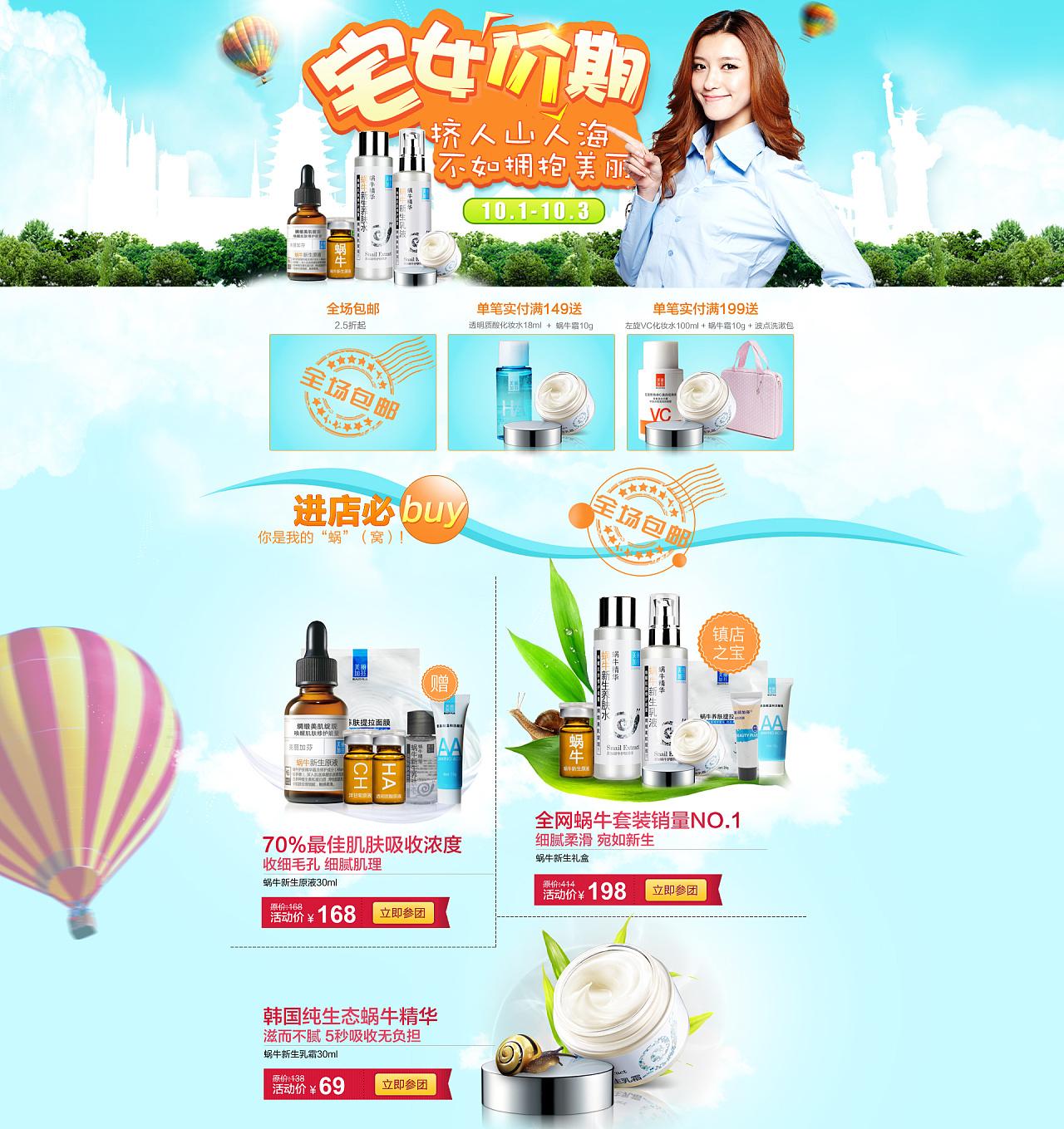 淘宝天猫商城 美妆化妆品首页 国庆聚划算品牌