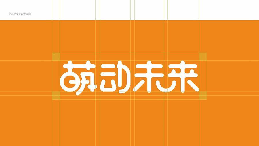 logo中文字体设计标准规范图片