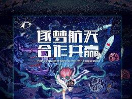 2019年中國航天日海報