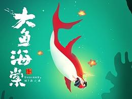 渐变插画-大鱼海棠