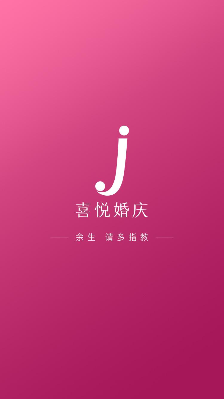 喜悦婚庆app