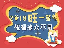 春节新年贺卡h5