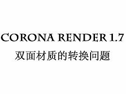 corona render1.7  双面材质的转换问题