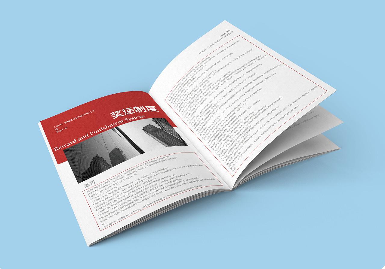 员工手册排版封面设计(附样机psd源文件)图片