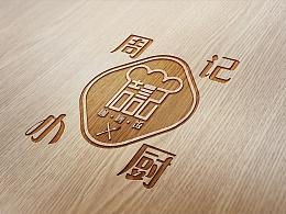 周记小厨咖喱饭品牌LOGO/包装设计