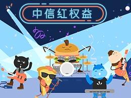 中信红权益:欢喜乐队动画