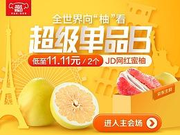 京东生鲜 全世界向柚看 超级单品促销设计