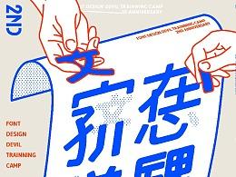 近期字型与海报 Some Type & Poster
