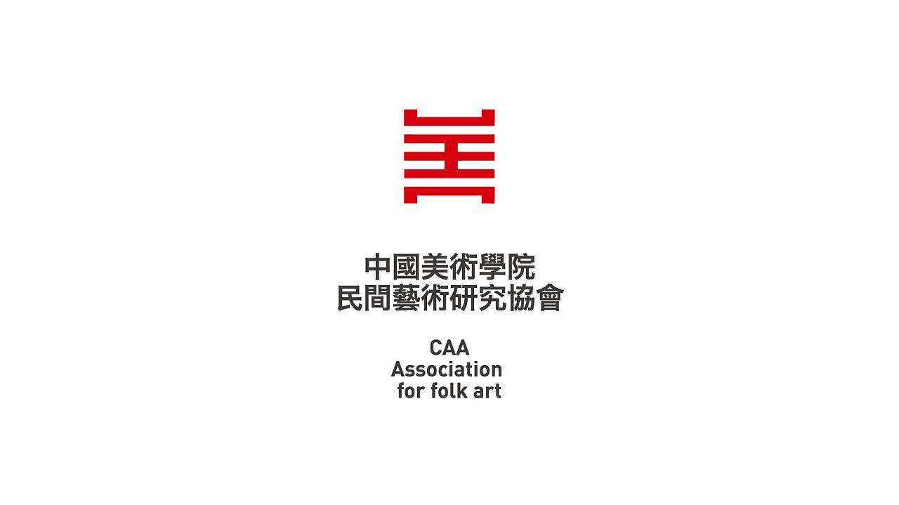中国美术学院民间艺术研究协会logo整理图片